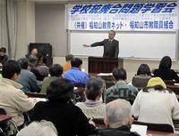 福知山教育ネット
