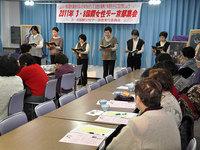 国際女性デー京都集会