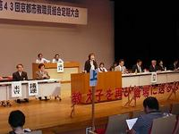 京都市教職員組合定期大会