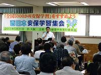 西日本安保学習集会