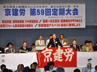 京建労定期大会