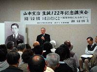 山本宣治生誕122年記念講演会