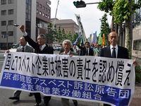 京都建設アスベスト訴訟原告団