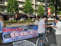 左京地区宣伝