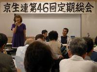 京生連総会