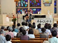 震災支援コンサート