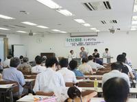 教科書シンポ20110625-04.jpg