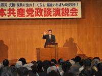 共産党演説会