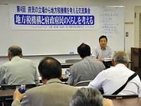 地方税・国保税(税)税務共同化を考える会