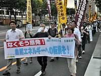 京都総評原発デモ