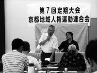 京都人権連7回定期大会