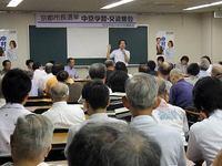 市長選挙中京学習・交流集会