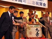 京都総評記念祝賀会