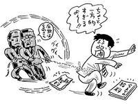 (2)突然数万円の賃下げ
