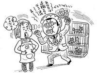 """(4)妊娠で""""退職""""命じられる"""