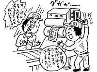 (27)正社員より5万円安い