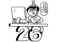 (39)PC業務は「特殊」?