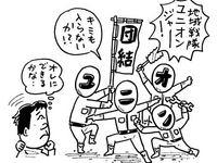 (50)地域ユニオン