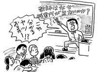 (51)教師は残業代なし?!