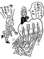 (54)勉強代を天引き!?