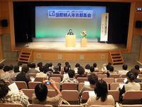 国際婦人年京都集会