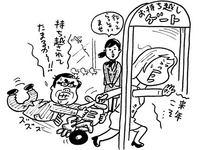 (69)有給持ちこせる?
