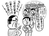 (70)電車事故で遅刻