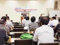 京都市職労自治研集会