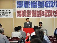 京都府職労連定期大会