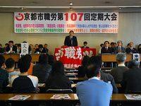 京都市職労大会