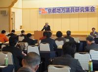 地方議員研究集会20111114-01.jpg