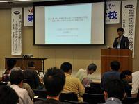 京都自治体学校