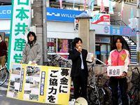 日本共産党伏見青年後援会