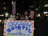 京都女性9条の会・パレード