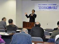 中村弁護士市長実現を訴える集会