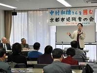 京都市退職者の会