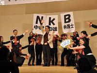 京都市政を刷新する会