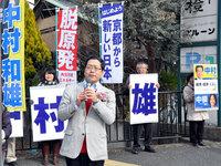 京都市長選中村和雄市政刷新の会