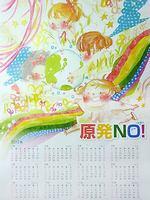 脱原発カレンダー