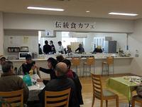 伝統食カフェ