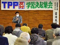 TPP反対学習決起集会
