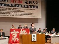 京都教職員組合
