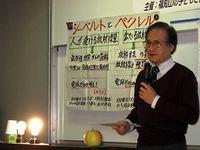 放射能汚染と「食」の安全について