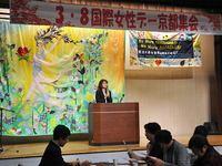 3・8国際女性デー京都集会