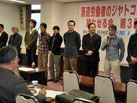 ジヤトコ裁判支援の会