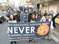 大飯原発再稼働反対緊急デモ行進