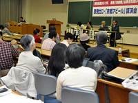 原発ゼロ「第2回京都アピール講演会」
