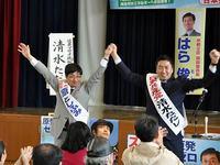 京都2区演説会