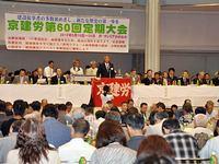 京建労60回定期大会