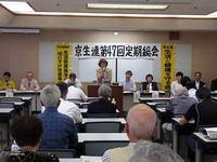 京生連合会総会